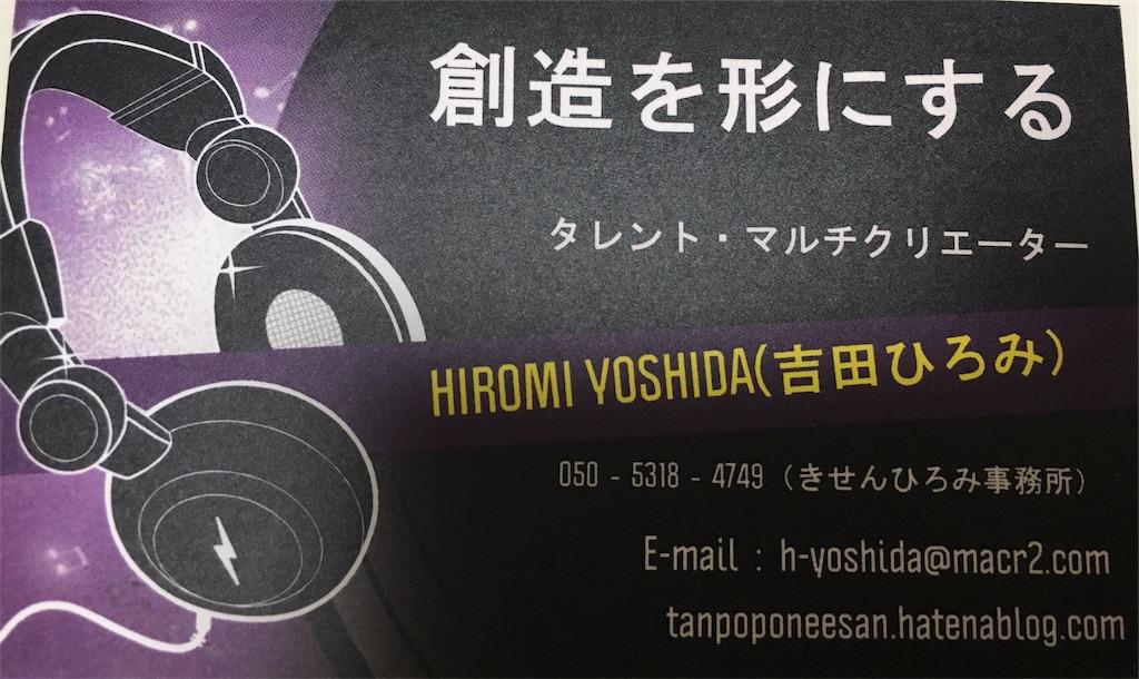 f:id:tanpoponeesan:20170111203821j:image