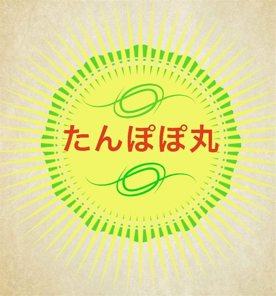 f:id:tanpoponeesan:20170128194637j:image