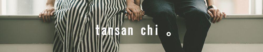 tansan chi 。