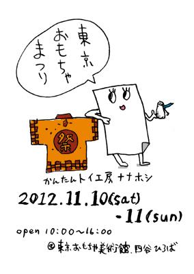 20121107193718