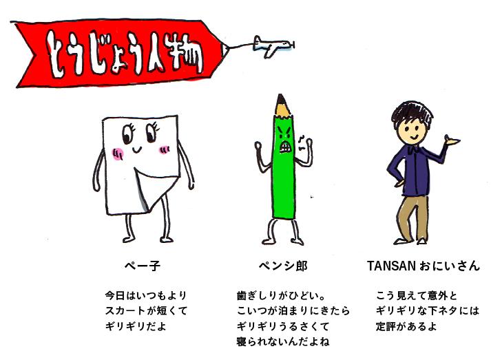 f:id:tansanfabrik:20200408194156j:plain