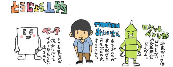 f:id:tansanfabrik:20200408200505j:plain