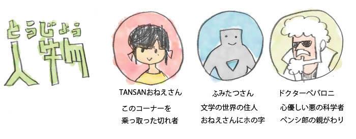 f:id:tansanfabrik:20200408201316j:plain