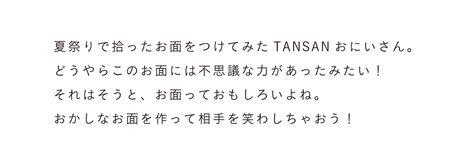 f:id:tansanfabrik:20200408204159j:plain