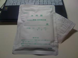 f:id:tanshinblog:20090113195548j:image