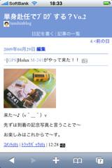 f:id:tanshinblog:20090429183956j:image