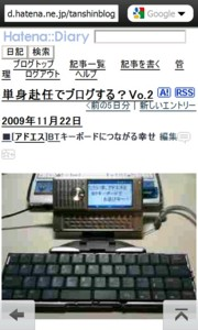 f:id:tanshinblog:20091123194737j:image