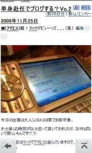 f:id:tanshinblog:20091125192426j:image