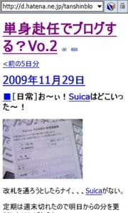 f:id:tanshinblog:20091129215647j:image