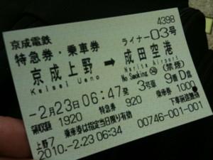 f:id:tanshinblog:20100223064745j:image