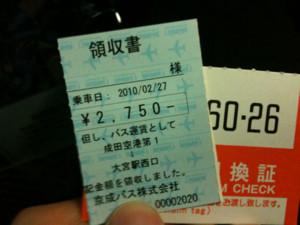 f:id:tanshinblog:20100227174145j:image