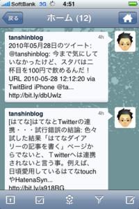 f:id:tanshinblog:20100530045201j:image