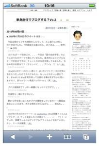 f:id:tanshinblog:20100801110406j:image