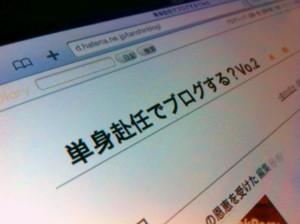 f:id:tanshinblog:20100804202645j:image