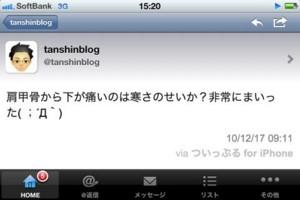 f:id:tanshinblog:20101230152402j:image