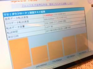 f:id:tanshinblog:20110501222726j:image