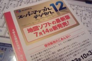 f:id:tanshinblog:20110623210045j:image