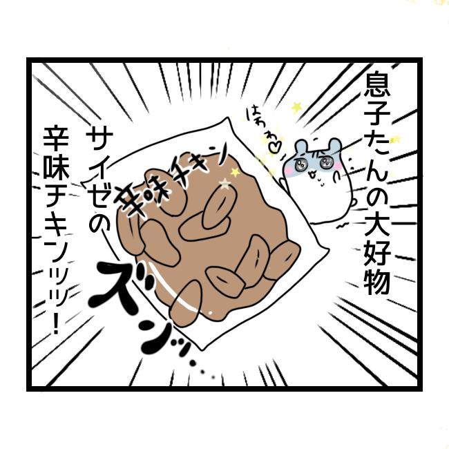f:id:tansio-karubi:20210420160106p:plain