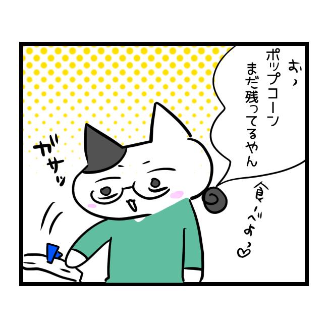 f:id:tansio-karubi:20210504201458p:plain