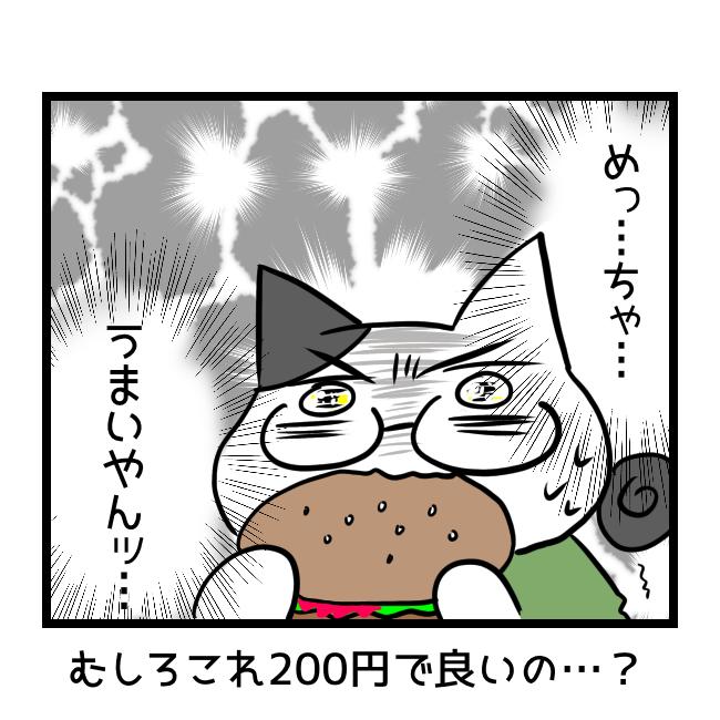 f:id:tansio-karubi:20210505192206p:plain