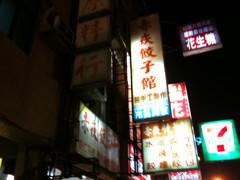 f:id:tanu_ki:20091228111237j:image