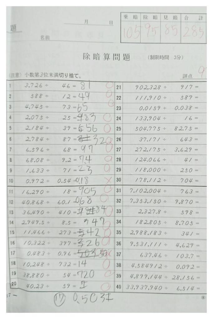 f:id:tanuki3838:20180510162810j:plain