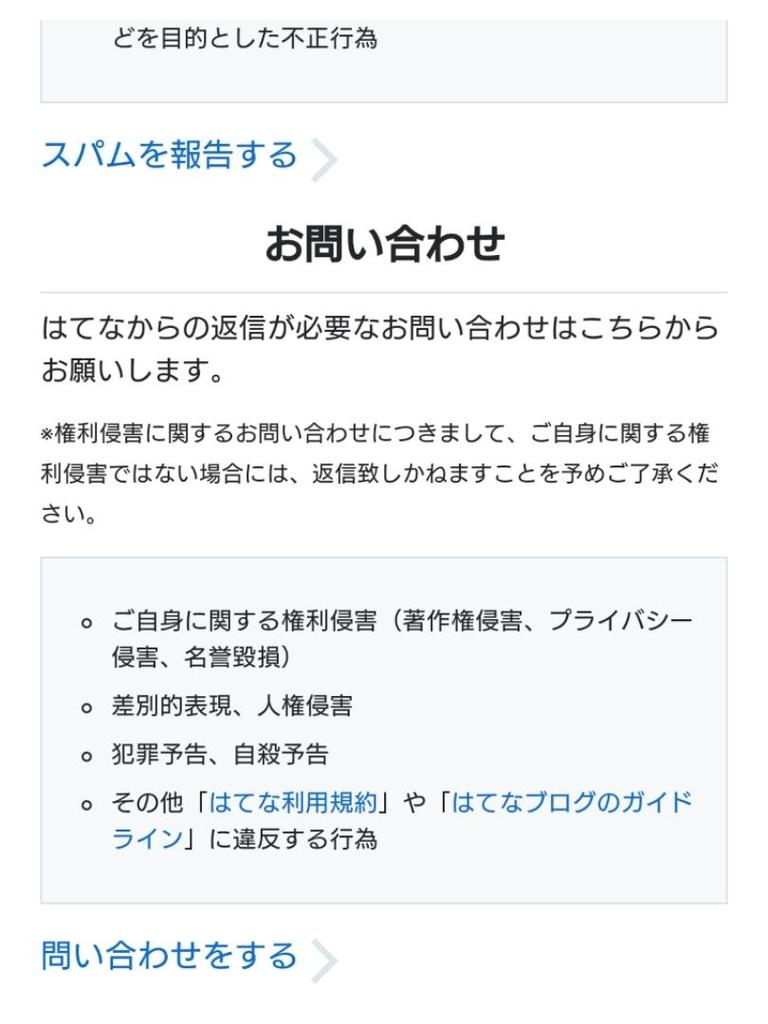 f:id:tanuki3838:20181108105235j:plain