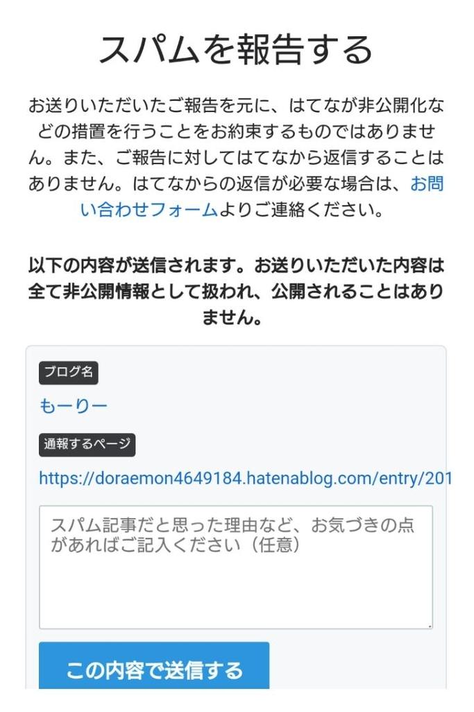 f:id:tanuki3838:20181114004853j:plain