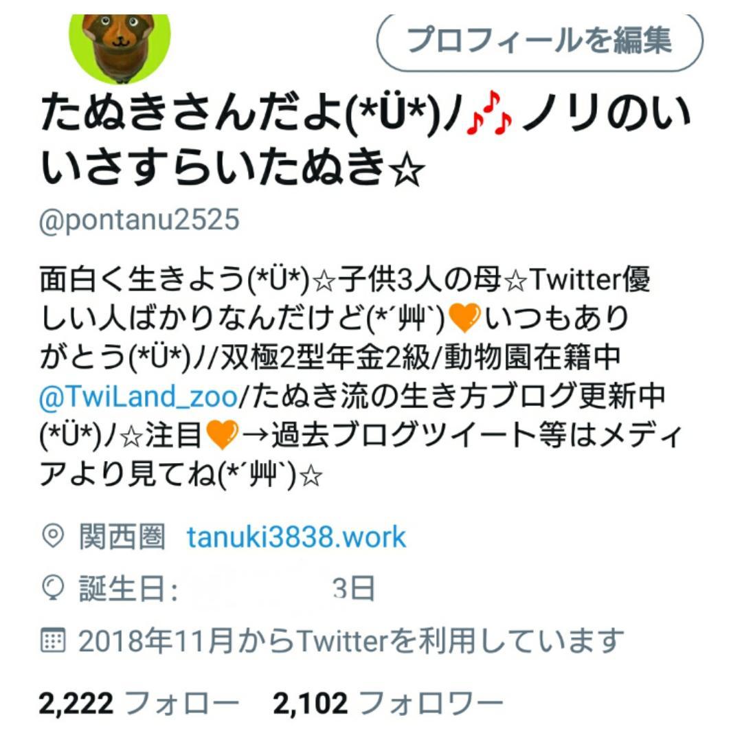 f:id:tanuki3838:20190331000503j:plain