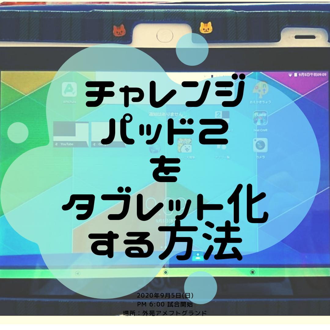 f:id:tanuki3838:20190710143610p:plain