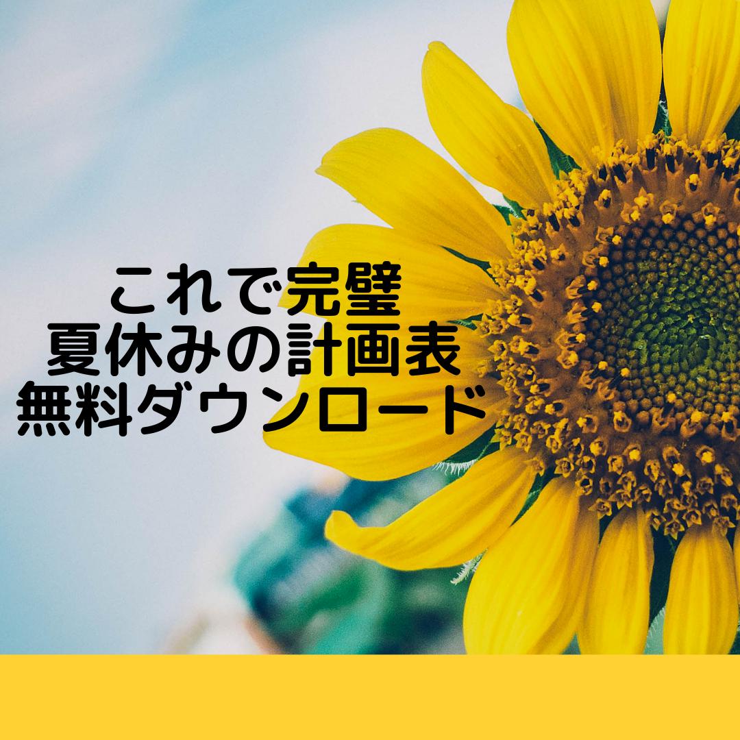 f:id:tanuki3838:20190713131805p:plain