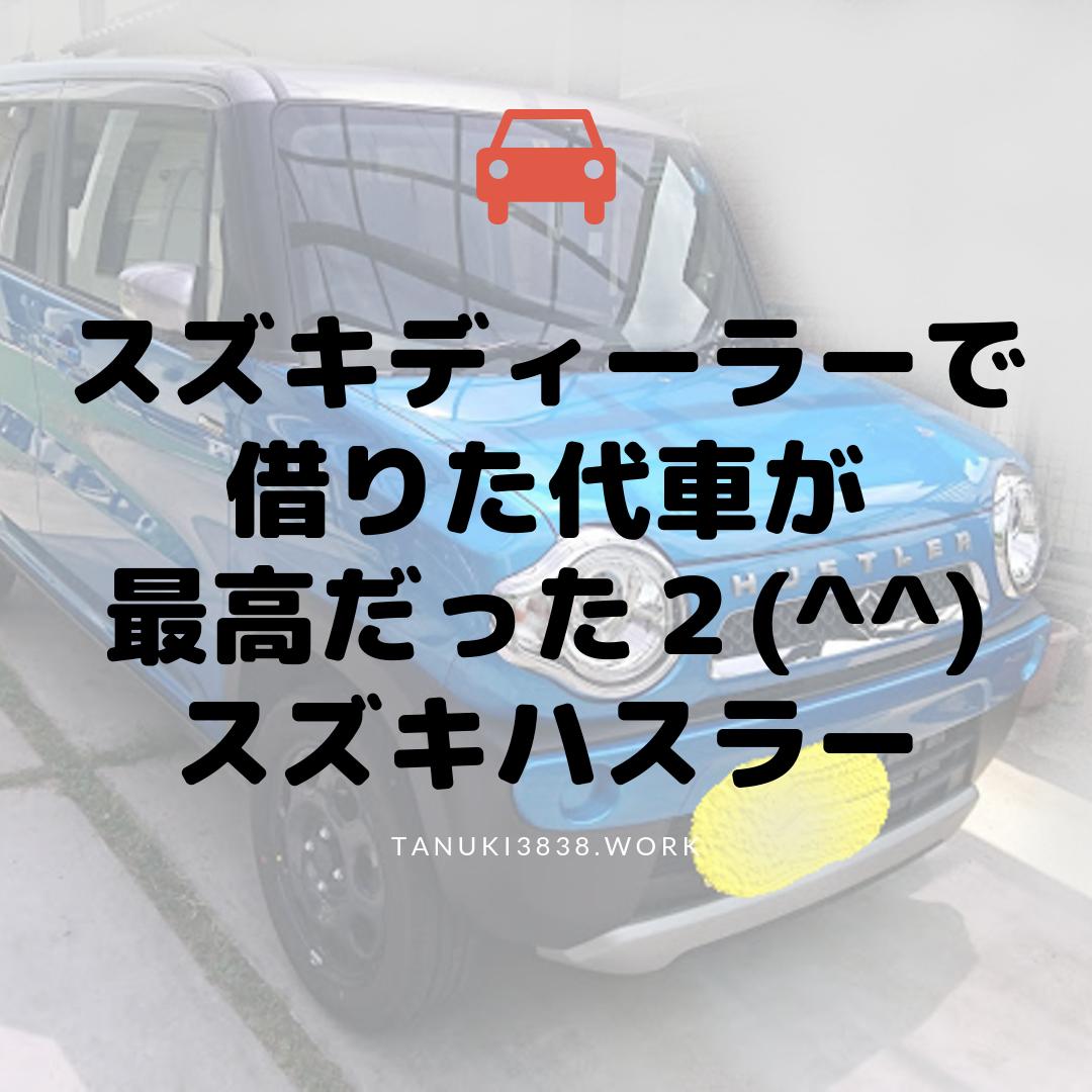f:id:tanuki3838:20190918112421p:plain