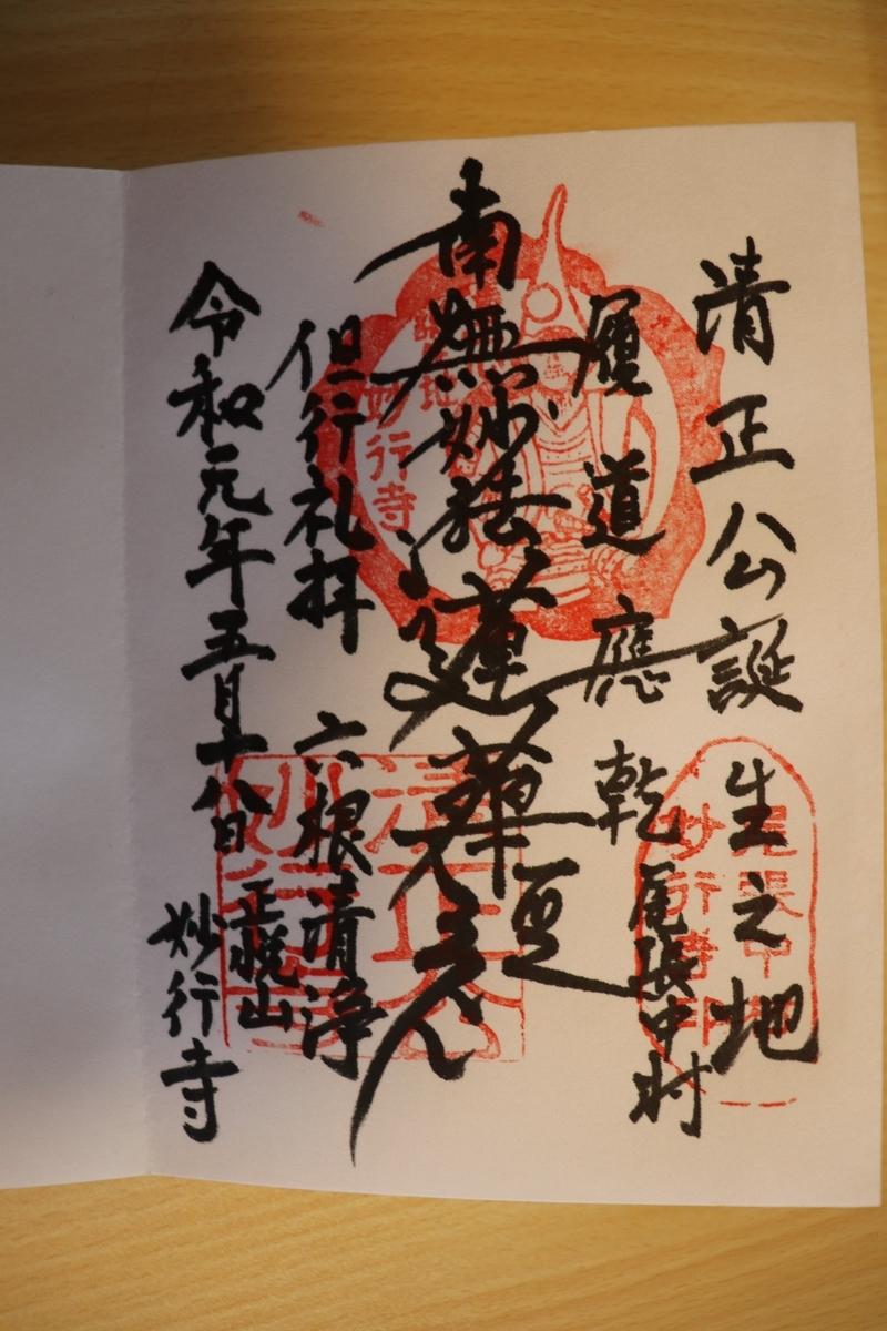 f:id:tanukidan:20190526164325j:plain