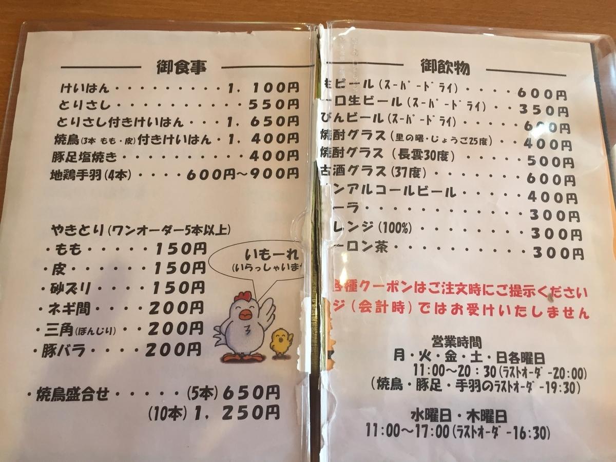 f:id:tanukifureiyu:20191120220028j:plain