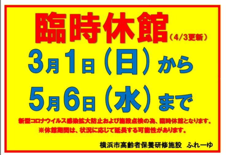 f:id:tanukifureiyu:20200403233746j:plain