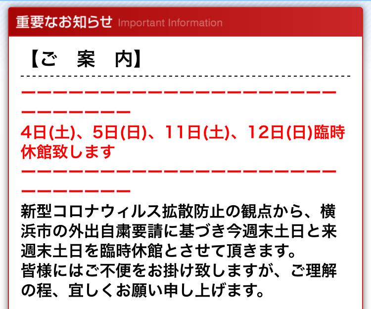 f:id:tanukifureiyu:20200403233813j:plain