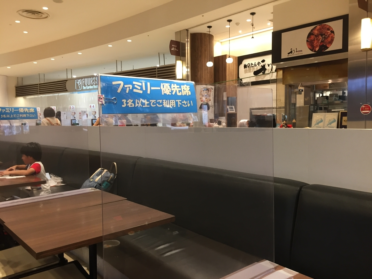 f:id:tanukifureiyu:20200924001717j:plain
