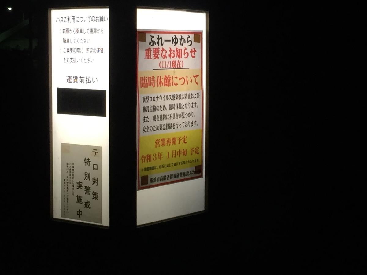 f:id:tanukifureiyu:20201115222108j:plain