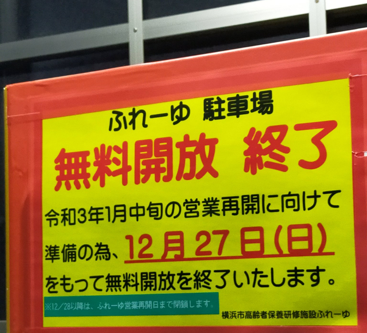 f:id:tanukifureiyu:20201228162137j:plain