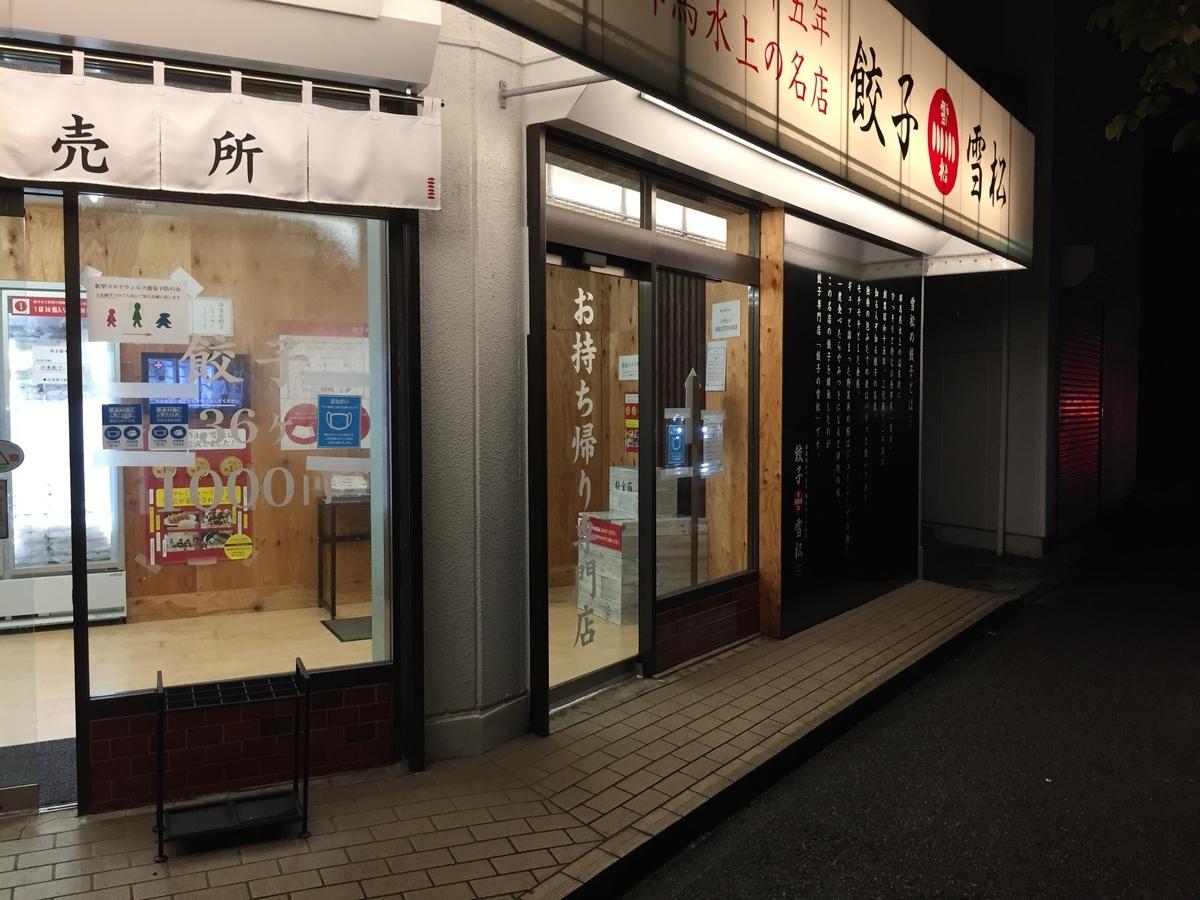 f:id:tanukifureiyu:20201228222823j:plain