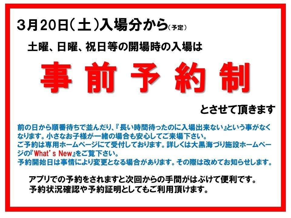 f:id:tanukifureiyu:20210317202516j:plain