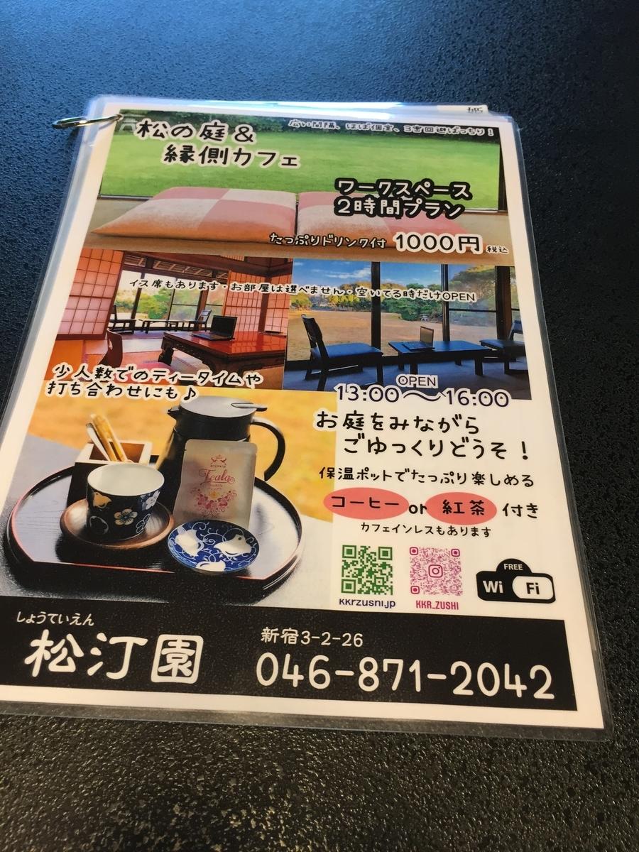 f:id:tanukifureiyu:20210527234032j:plain