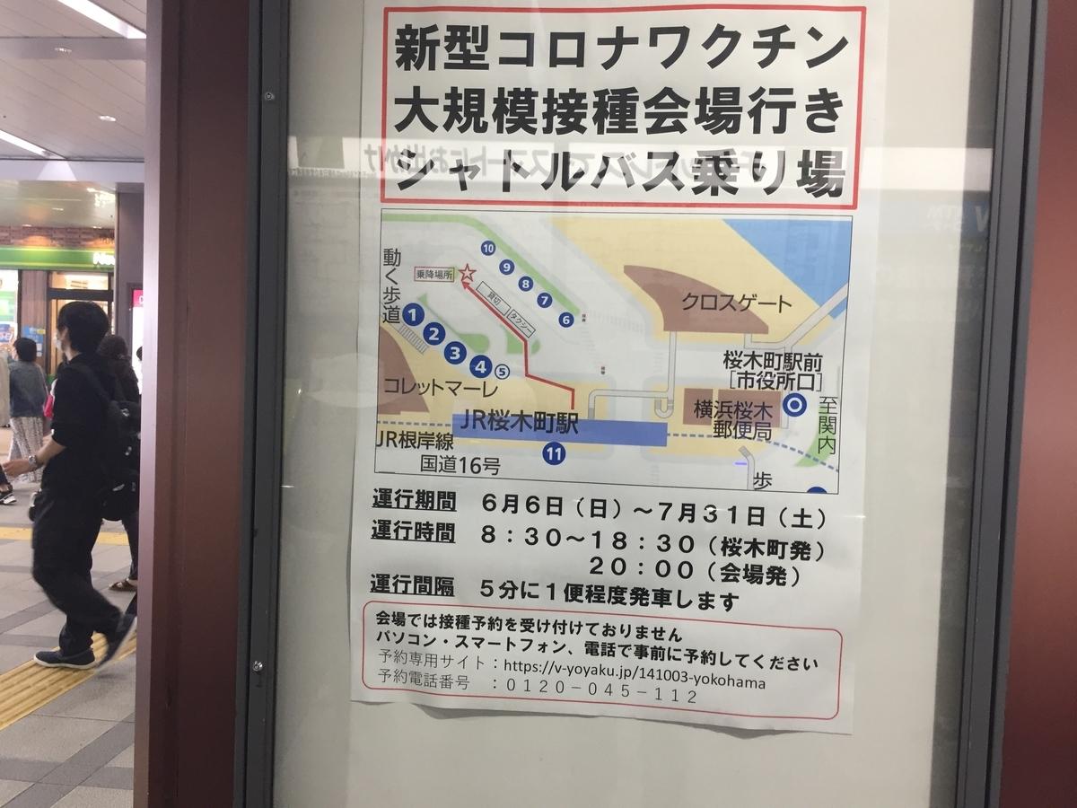 f:id:tanukifureiyu:20210623232332j:plain