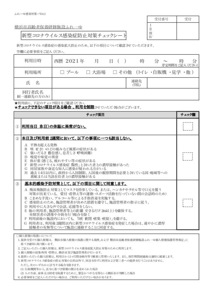 f:id:tanukifureiyu:20210831113259j:plain
