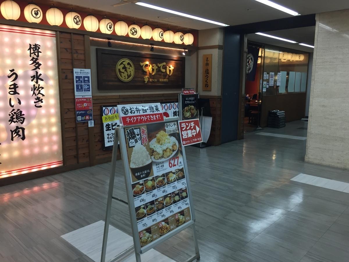 f:id:tanukifureiyu:20210905004326j:plain