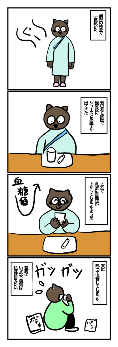 f:id:tanukinohappa:20210213220450j:plain