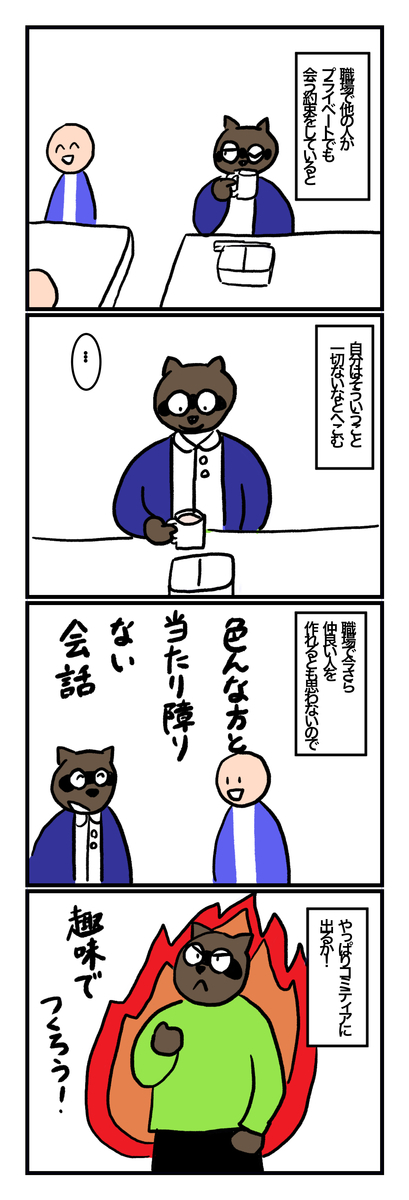 f:id:tanukinohappa:20210221185553j:plain