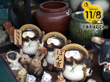 f:id:tanukitour:20100827221423j:image