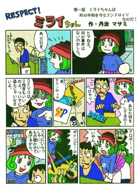 ミライちゃん幻の漫画