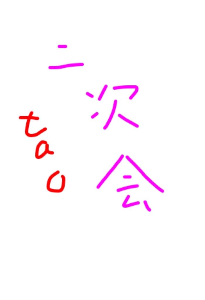 f:id:tao-kun:20180930135005j:plain
